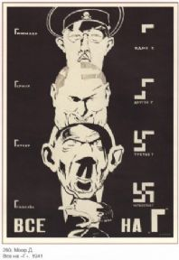 Vintage Russian poster - Tojo, Mussolini and Hitler